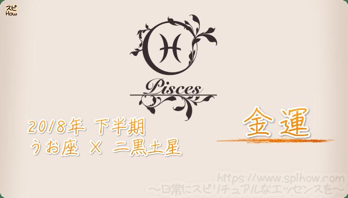 うお座×二黒土星の2018年下半期の運勢【金運】