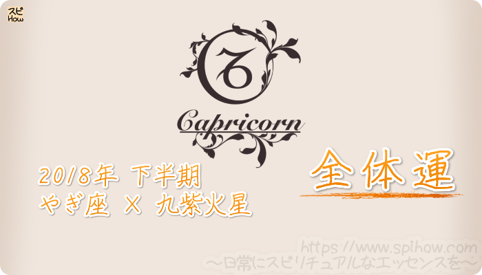 やぎ座×九紫火星の2018年下半期の運勢【全体運】