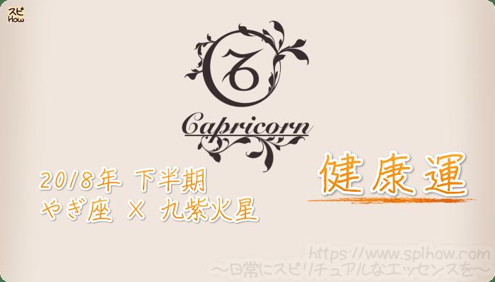 やぎ座×九紫火星の2018年下半期の運勢【健康運】