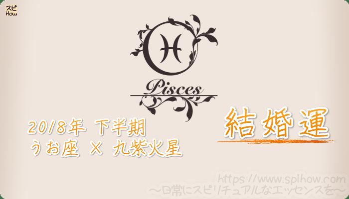 うお座×九紫火星の2018年下半期の運勢【結婚運】