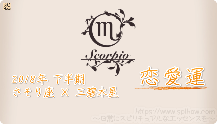 さそり座×三碧木星の2018年下半期の運勢【恋愛運】