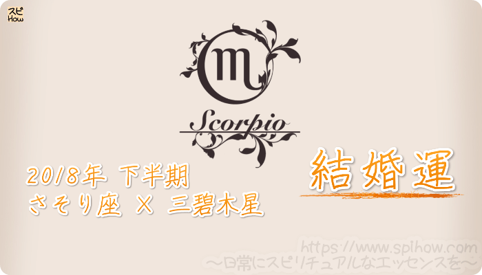 さそり座×三碧木星の2018年下半期の運勢【結婚運】