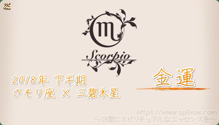 さそり座×三碧木星の2018年下半期の運勢【金運】
