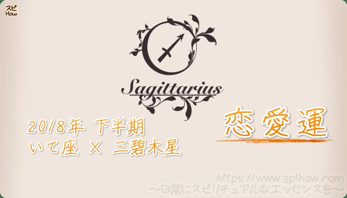いて座×三碧木星の2018年下半期の運勢【恋愛運】