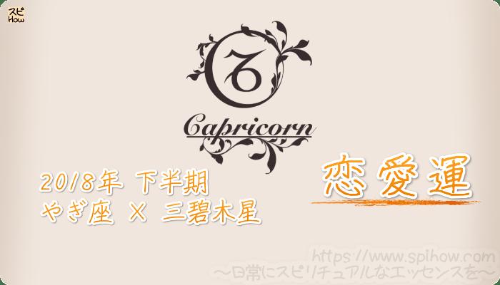 やぎ座×三碧木星の2018年下半期の運勢【恋愛運】