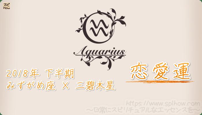 みずがめ座×三碧木星の2018年下半期の運勢【恋愛運】