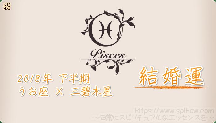うお座×三碧木星の2018年下半期の運勢【結婚運】