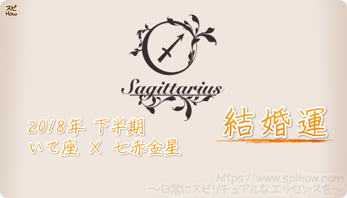 いて座×七赤金星の2018年下半期の運勢【結婚運】
