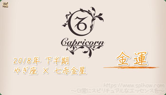 やぎ座×七赤金星の2018年下半期の運勢【金運】