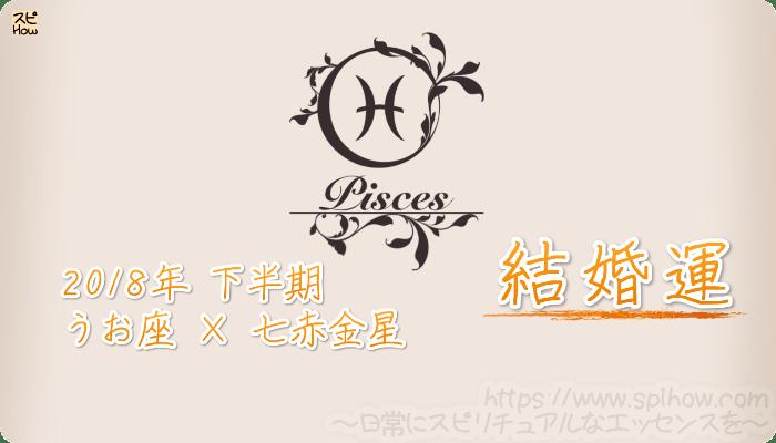 うお座×七赤金星の2018年下半期の運勢【結婚運】