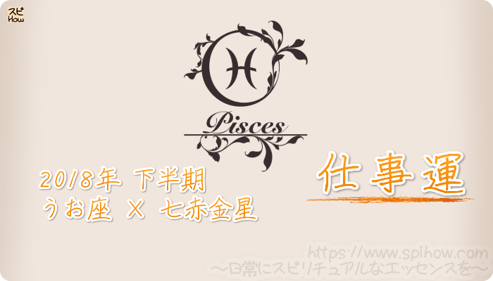 うお座×七赤金星の2018年下半期の運勢【仕事運】