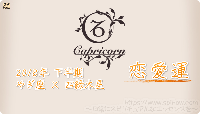 やぎ座×四緑木星の2018年下半期の運勢【恋愛運】