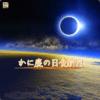 7月13日のかに座で起こる日食新月に開運する方法