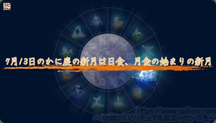 7月13日のかに座の新月は日食、月食の始まりの新月