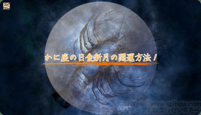 かに座の日食新月の開運方法!しっかり身につけたいことを始めよう
