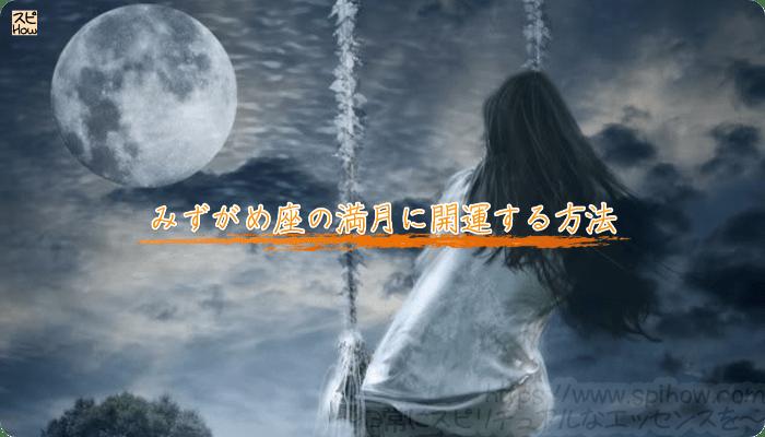 みずがめ座の満月に開運する方法