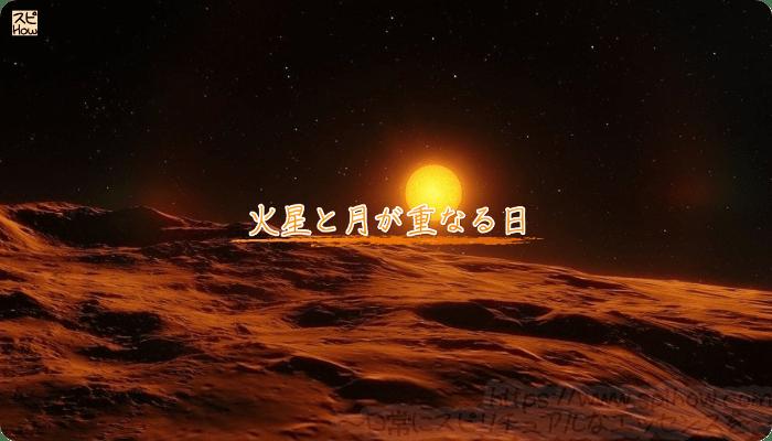 火星と月が重なる日