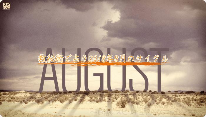 数秘術で占う2018年8月のサイクル