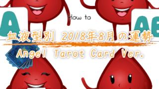 2018年8月の無料タロット占い!血液型別に開運への道をタロット占いで知る方法