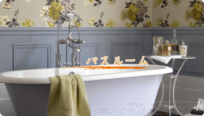 バスルームの風水を行うことでステキな出逢いを呼び込む方法