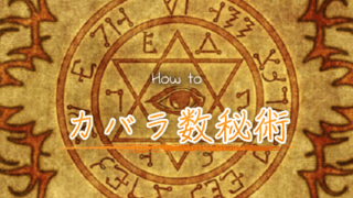 カバラ数秘術を使いあなたの過去世について知る方法