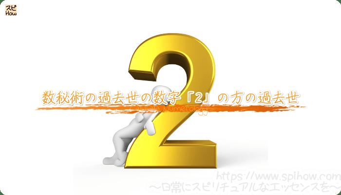 数秘術の過去世の数字「2」の方の過去世