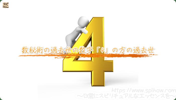数秘術の過去世の数字「4」の方の過去世