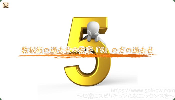 数秘術の過去世の数字「5」の方の過去世