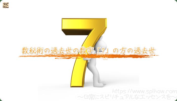 数秘術の過去世の数字「7」の方の過去世