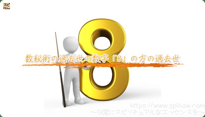 数秘術の過去世の数字「8」の方の過去世