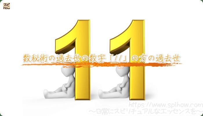 数秘術の過去世の数字「11」の方の過去世