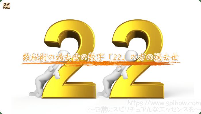 数秘術の過去世の数字「22」の方の過去世