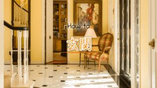 あなたの家は大丈夫!?玄関の風水を利用することで運気の流れを良くする方法