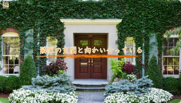 隣家の玄関と向かい合っている