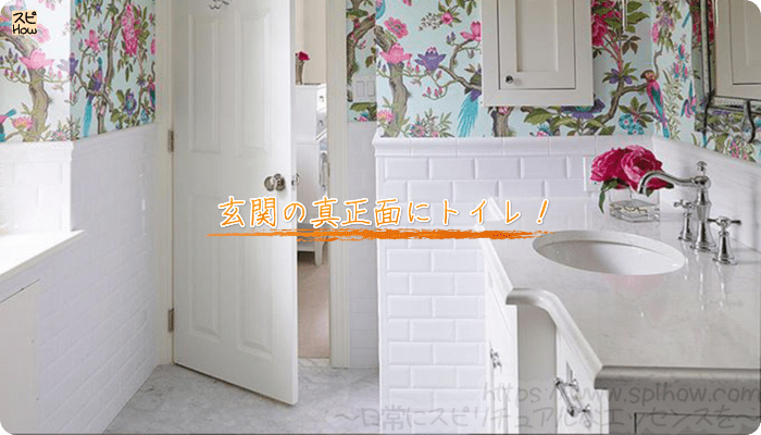玄関の真正面にトイレ!