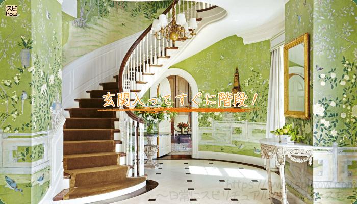 玄関入ってすぐに階段!