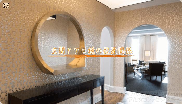 玄関ドアと鏡の位置関係
