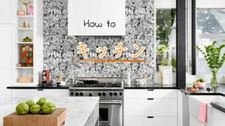 健康運を上げるならココを整えて!キッチンの風水で健康運をアップする方法