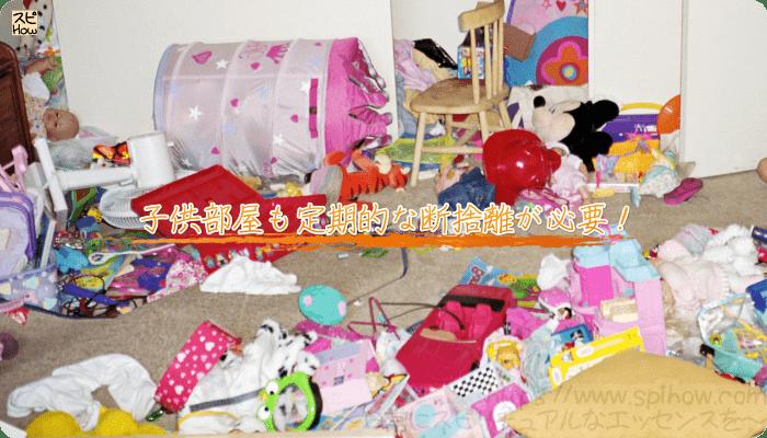 子供部屋も定期的な断捨離が必要!