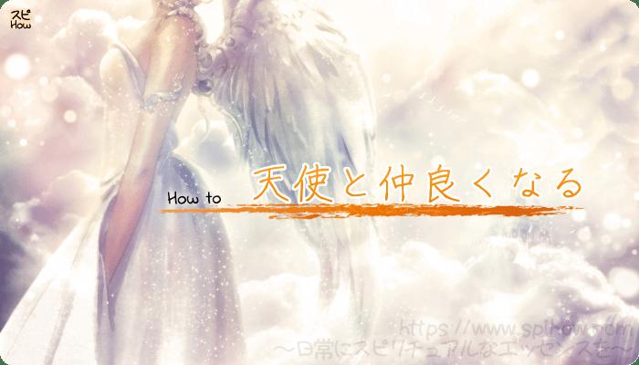 オラクルカードを利用して天使について知り天使と仲良くなる方法