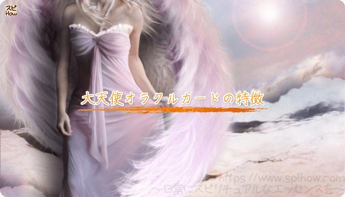 大天使オラクルカードの特徴