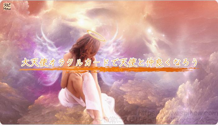 大天使オラクルカードで天使と仲良くなろう