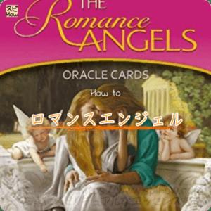 良い恋愛をしたい、恋愛成就したいという方がオラクルカードを利用して恋愛成就する方法
