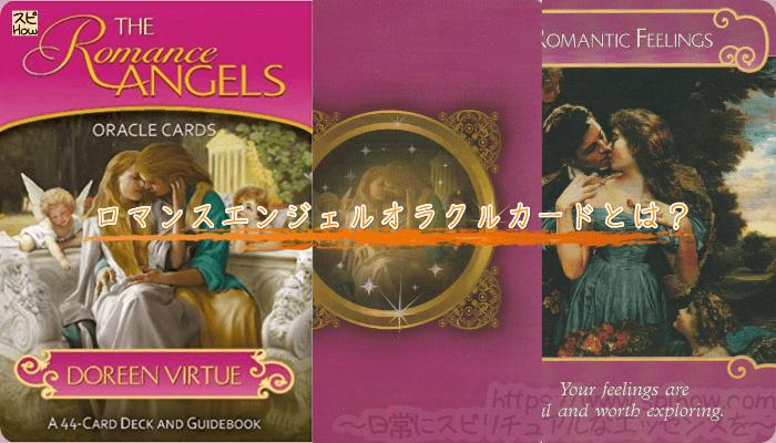 ロマンスエンジェルオラクルカードとは?