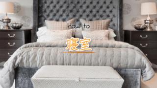 明日への活力をチャージ!寝室の風水で開運する方法