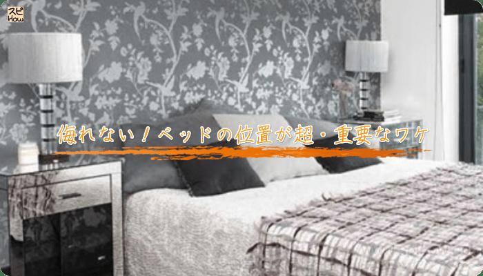 侮れない!ベッドの位置が超・重要なワケ