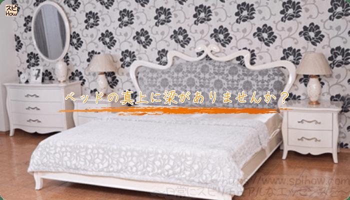 ベッドの真上に梁がありませんか?