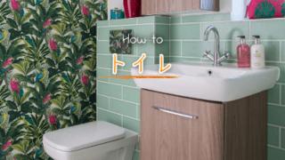 体調不良の原因はココ?トイレの風水を取り入れて開運する方法