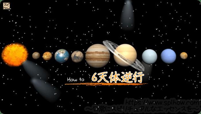 6天体逆行中に起こるしし座の新月に逆行を利用して開運する方法