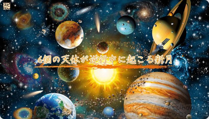 6個の天体が逆行中に起こる新月